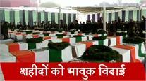 CRPF के शहीद जवानों को भावुक विदाई, राजनाथ सिंह और DGP ने दिया पार्थिव देह को कंधा