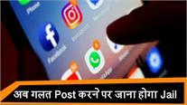 अब गलत Post या Comment करने पर जाना होगा Jail, Social Media पर Cyber cell की नजर
