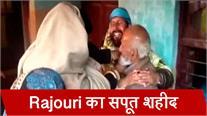 Pulwama attack में राजौरी का सपूत शहीद, नसीर अहमद के पैतृक गांव में पसरा मातम