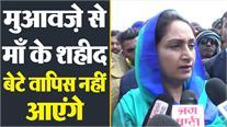 मुआवज़े पर Harsimrat Kaur Badal का बयान