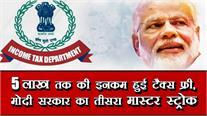 5 Lakh तक की Income हुई Tax Free, Modi सरकार का तीसरा Master Stroke
