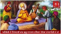 9 ਦੇਸ਼ਾਂ 'ਚ Baba Nank ਦੀਆਂ ਪੈੜਾਂ ਲੱਭੇਗਾ Amardeep Singh