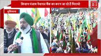 Punjab National Bank का घिरायो करन चली 7 किसान जत्थेबंदियाँ