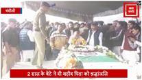#Pulwama attack शहीद अवधेश यादव को दी गई नम आंखों से विदाई, पिता फूट-फूटकर रो पड़े