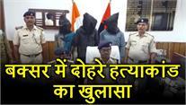 बक्सर मेंदोहरे हत्याकांडका पुलिस ने किया खुलासा, 4 गिरफ्तार