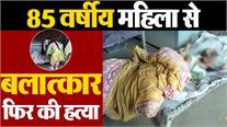 Gurdaspur में 85 वर्षीय महिला के साथ Rape, फिर Murder