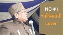 NC नेता अकबर लोन का छलका 'Pakistan Love ', पाकिस्तान जिंदाबाद के लगाए नारे