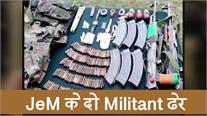 Sopore में 3 दिन चली मुठभेड़ में दो Militant ढेर, हथियारों का जखीरा बरामद