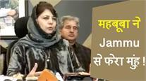 जम्मू में PDP ने नहीं उतारे अपने उम्मीदवार, श्रीनगर-अनंतनाग से टिकट फाइनल