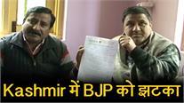 BJP आलकमान से खफा Ganderbal के जिलाध्यक्ष-इंचार्ज, पार्टी छोड़ने का किया ऐलान