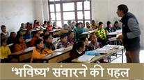 बच्चों का भविष्य संवारने की पहल, प्रवेश परीक्षा के लिए फ्री कोचिंग दे रहे सरकारी टीचर