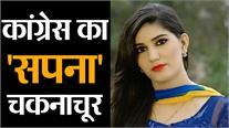 Sapna Chaudhari ने किया Congress में जाने से इनकार, कहा- BJP के संपर्क में हूं