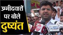 Dushyant Chautala का ऐलान, 16 अप्रैल से पहले मैदान में होंगे JJP के उम्मीदवार