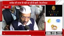 Congress ने दिल्ली में AAP के साथ गठबंधन करने से किया इनकार- Kejriwal