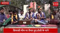 होली पर लोक कलाकारों ने गाए सियासी जुगलबंदी गाने, राजनेताओं पर ली चुटकी
