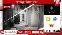 पार्षद के घर में अचानक घुसा जंगली हाथी, CCTV में कैद