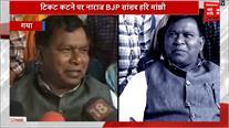 टिकट कटने पर नाराज BJP सांसद हरि मांझी, कहा- जिलाध्यक्ष ने रची है साजिश