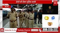 होली को लेकर पुलिस सतर्क, रेलवे स्टेशन पर निकाला फ्लैग मार्च
