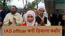 IAS officer बनीं Poonch की बेटी रेहयाना बशीर, पिता के साये के बिना मां की कड़ी मेहनत लाई रंग