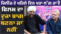 Exclusive Interview With Baljit Singh Deo & Naresh Kathooria | Manje Bistre 2