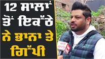 Bhana LA | Exclusive Interview | Producer | Manje Bistre 2 | Bollywood Tadka Punjabi