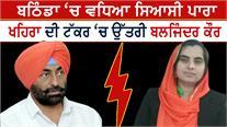 Bathinda ਤੋਂ Baljinder Kaur ਨੂੰ 'ਆਪ' ਨੇ ਐਲਾਨਿਆ Candidate