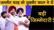 Akali बनते ही Jagmeet Brar पर मेहरबान Sukhbir !