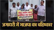 कॉलोनीवासियों ने खोली BJP के दावों की पोल, बोर्ड में लिखा वोट मांगकर शर्मिंदा ना करें