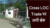 Pak को एक और बड़ा झटका, Cross LOC Trade पर लगी Break, व्यापारी परेशान