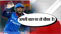 IPL 2019 में मैच फिक्सिंग? ऋषभ पंत का वीडियो सोशल मीडिया पर वायरल!