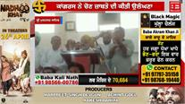 Ajaib Singh Bhatti ਨੇ ਤੋੜਿਆ Code Of Conduct , ਵੇਖੋ ਕੀ ਕੀਤਾ