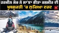 Harmeen  Soch ਨੇ ਸਾਂਝਾ ਕੀਤਾ Kashmir ਦੀ ਖੂਬਸੂਰਤੀ 'ਚ ਲੁਕਿਆ ਦਰਦ