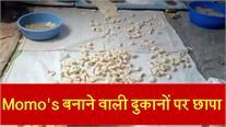 Jammu में Momo's बनाने वाली दुकानों पर Food and Supply Department का छापा, भरे गए सैंपल
