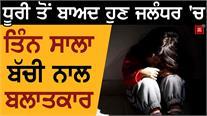 Jalandhar में तीन वर्षीय Girl हुई हवस का शिकार