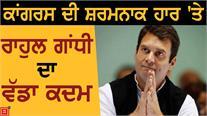 Rahul Gandhi ने पेश किया Resign, CWC ने ठुकराई पेशकश