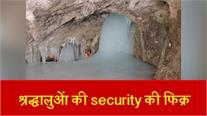 Amarnath Yatra पर आतंकी हमले का ख़तरा, सूबे के DGP से पुख्ता सुरक्षा व्यवस्था की मांग