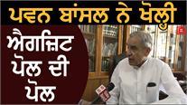 Chandigarh से Pawan Bansal को जीत का भरोसा
