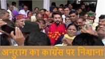 जीत के बाद अनुराग का कांग्रेस पर निशाना, भ्रष्ट नेताओं के चेहरों को पसंद नहीं करती जनता