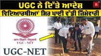 UGC ਦਾ ਅਹਿਮ ਕਦਮ