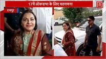 BJP प्रत्याशी जयप्रदा ने पोलिंग एजेंटों को किया रवाना, मतगणना शुरू