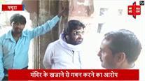 मथुरा: दानघाटी मंदिर प्रबंधक के खिलाफ रिपोर्ट दर्ज, मंदिर के खजाने में हुआ था  10.74 करोड़ का गबन