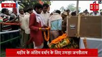 बांग्लादेश बॉर्डर पर शहीद हुए गाजीपुर के लाल, नम आंखों से दी शहीद को अंतिम विदाई