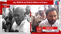 राजीव गांधी वाले बयान पर बोले मांझी, कहा बीजेपी के पास अब नही है कोई मुद्दा
