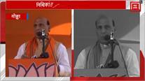 गोड्डा पहुंचे गृह मंत्री राजनाथ सिंह, BJP सरकार की गिनाई उपलब्धियां