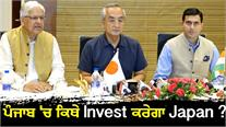 Japan ਕਰੇਗੀ Punjab 'ਚ Investment, ਮਿਲੇਗਾ ਰੋਜ਼ਗਾਰ !