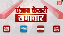 Punjab Kesari News || भारत ने बंद किया ईरानी हवाई क्षेत्र का इस्तेमाल, बारामूला में आतंकवादी ढेर।