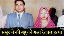 बहू की हत्या करने के बाद ससुर ने खुद को किया पुलिस के हवाले
