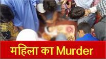 Pulwama में महिला की गोली मारकर हत्या, अज्ञात हमलावरों ने घर में घुसकर मार डाला