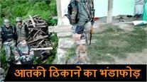 Jammu में आतंकवाद को दोबारा जिंदा करने की कोशिश नाकाम, Army ने आतंकी ठिकाना किया ध्वस्त