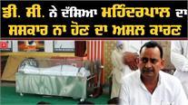 Mahinderpal Murder: आज अंतिम संस्कार होने की उम्मीद